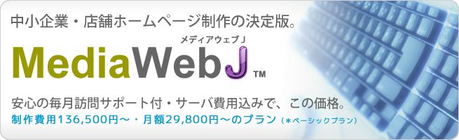 格安ホームページ制作 メディアウェブJ